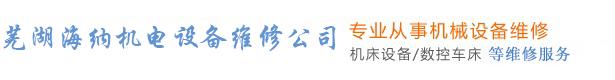 芜湖海纳机电设备维修公司